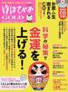 ゆほびかGOLD vol.23 科学の秘策で「金運」を上げる!(マキノ出版ムック)