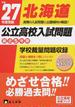 北海道公立高校入試問題 27年度受験