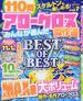 みんなが選んだアロークロス傑作選 Vol.7(EIWA MOOK)