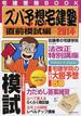 ズバ予想宅建塾 宅建受験BOOK 2014年版直前模試編