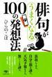 俳句がうまくなる100の発想法(草思社文庫)