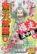 蒼天航路 急「爆走漢中戦」編 (講談社プラチナコミックス)