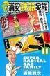 毎度!浦安鉄筋家族 11(少年チャンピオン・コミックス)
