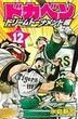 ドカベン ドリームトーナメント編12 (少年チャンピオン・コミックス)(少年チャンピオン・コミックス)