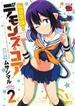 転落悪魔!デモンズ・コア 2(チャンピオンREDコミックス)