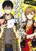 ヤンキーちゃんのオタク彼氏 (KAIOHSHA COMICS)(GUSH COMICS)