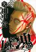 女神の鬼 28(ヤンマガKC)