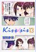 Kiss×sis 弟にキスしちゃダメですか? 13