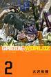 GREEN WORLDZ 2(少年マガジンKC)