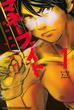 マネーファイト 1 (週刊少年マガジンKC)(少年マガジンKC)
