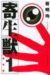 寄生獣 1 新装版 (KCDX)(KCデラックス)