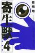寄生獣 4 新装版 (KCDX)(KCデラックス)