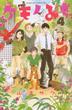 ケモノみち 4(BE LOVE KC(ビーラブKC))