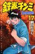 鉄拳チンミLegends 17(月刊少年マガジンKC)