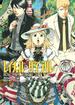 レイチェル・ダイアル 2(ヤングジャンプコミックス)