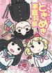 うねちゃこ!ときめき家庭科部 (ヤングジャンプ・コミックス)(ヤングジャンプコミックス)