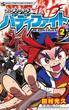 フューチャーカード バディファイト 2 (コロコロコミックス)(コロコロコミックス)