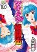 ツマヌダ格闘街 16 (コミック)(YKコミックス)