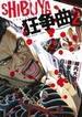 SHIBUYA狂争曲 2 (コミック)(YKコミックス)