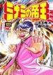 ミナミの帝王 難波銭曼荼羅 127(NICHIBUN COMICS)