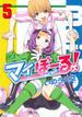 マイぼーる! 5 (JETS COMICS)(ジェッツコミックス)
