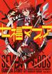 七福マフィア 2 (あすかコミックスDX)(あすかコミックスDX)