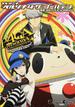 TVアニメ「ペルソナ4ザ・ゴールデン」電撃コミックアンソロジー (Dengeki Comics EX)(電撃コミックスEX)