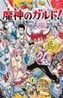 魔神のガルド!(ジャンプ・コミックス) 4巻セット(ジャンプコミックス)