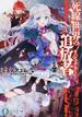 死線世界の追放者 1(富士見ファンタジア文庫)