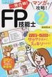 一発合格!マンガで攻略!FP技能士2級AFP 14→15年版