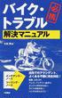 バイク・トラブル解決マニュアル 必携