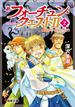 新フォーチュン・クエストII(2) 僧侶がいっぱい!〈下〉(電撃文庫)