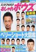 メンズヘアカタログおしゃれボウズ 最新版2015 絶対モテる!大人の最新ボウズ200(COSMIC MOOK)