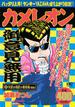 カメレオン 矢沢VS相沢VS椎名編(後編) アンコール刊行 (講談社プラチナコミックス)