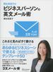 【期間限定価格】関谷英里子の たった3文でOK! ビジネスパーソンの英文メール術