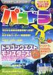 スマホゲーム攻略マスター特集パズドラ&ドラゴンクエストモンスターズSUPER LIGHT(EIWA MOOK)