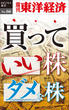 買っていい株ダメな株-週刊東洋経済eビジネス新書No.66(週刊東洋経済eビジネス新書)