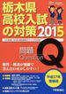 栃木県高校入試の対策 平成27年受験用
