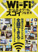 Wi‐Fiホームネットワークのスゴイつなぎ方 やっ得!!