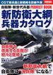 新防衛大綱兵器カタログ 自衛隊・新世代兵器PERFECT BOOK(別冊宝島)