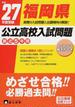 福岡県公立高校入試問題 27年度受験