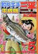 釣りキチ三平 平成版 5 カムチャツカ編 1(講談社漫画文庫)
