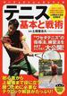 テニス基本と戦術(PERFECT LESSON BOOK)