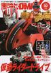 東映ヒーローMAX VOLUME50(2014AUTUMN) 新番組『仮面ライダードライブ』大特集!『トッキュウジャー』『鎧武/ガイム』『シャリバン』&『シャイダー』最新情報!!(タツミムック)