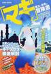「マギ」魔法と世界の冒険書 マギの世界を徹底解剖!(EIWA MOOK)