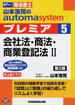 山本浩司のautoma systemプレミア 司法書士 第2版 5 会社法・商法・商業登記法 2