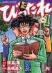 奮闘!びったれ(プレイコミック・シリーズ) 2巻セット