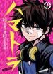 ハマトラTHE COMIC(ヤングジャンプ・C) 3巻セット(ヤングジャンプコミックス)