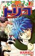 グルメ学園トリコ 6 (ジャンプ・コミックス)(ジャンプコミックス)