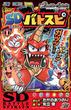 SDバトスピ 1 (ジャンプ・コミックス)(ジャンプコミックス)